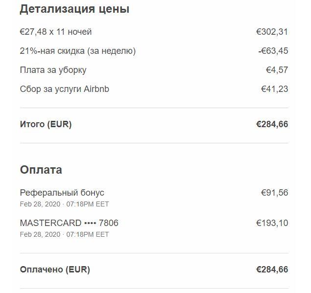Бонусы на оплату жилья на Эирбнб