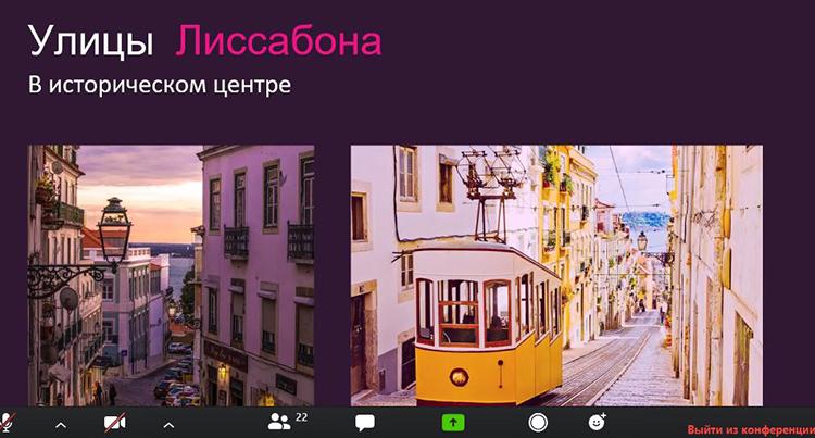 Онлайн - экскурсия в Лиссабон, Португалия.