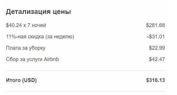 Скидка за аренду квартиры на неделю и больше на AirBnB