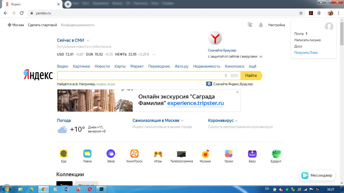 Главная страница поисковика Яндекс.