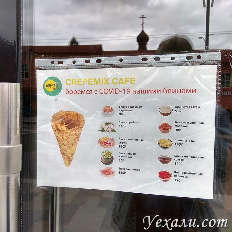 Ударим блинами по эпидемии коронавируса! Объявление в московском кафе.