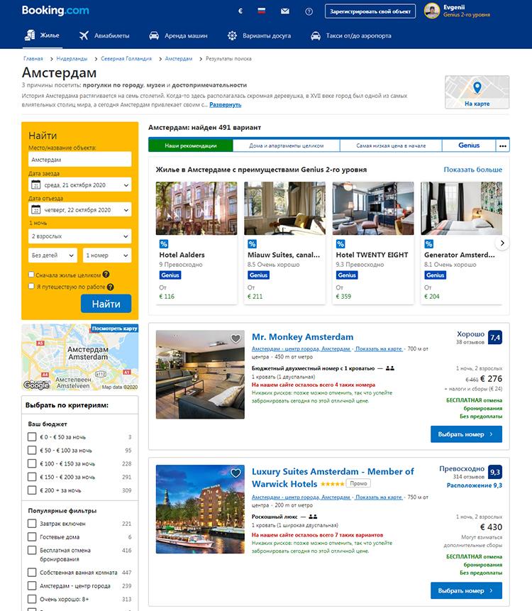 Отели Амстердама на Booking.com.