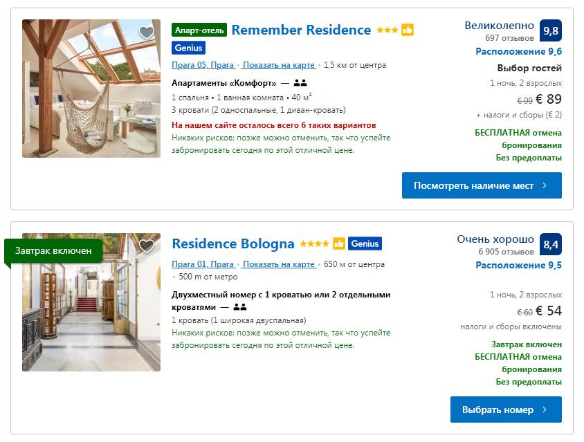 Отели Праги на Booking.com.
