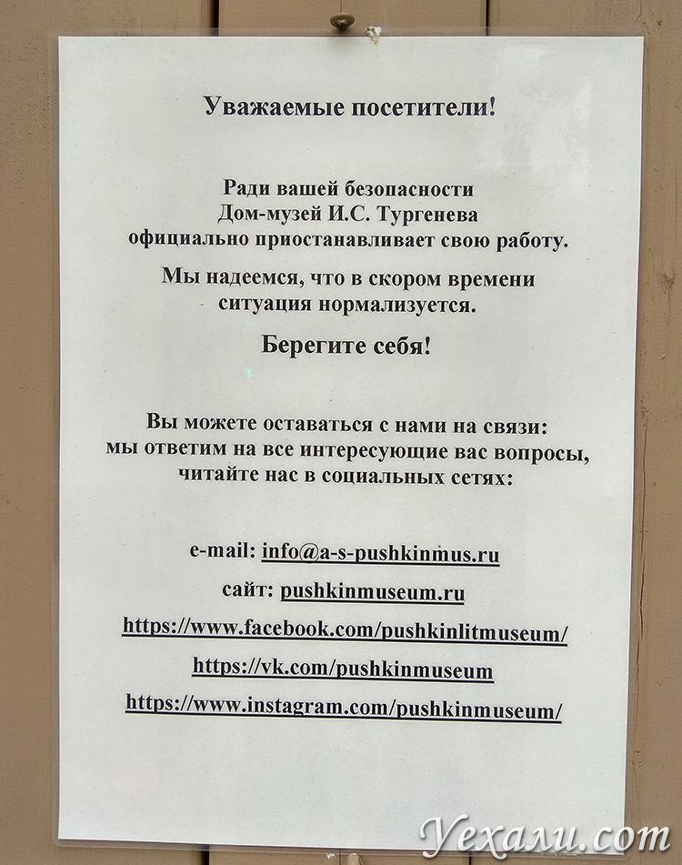 Дом-музей Тургенева, объявление о приостановке работы.