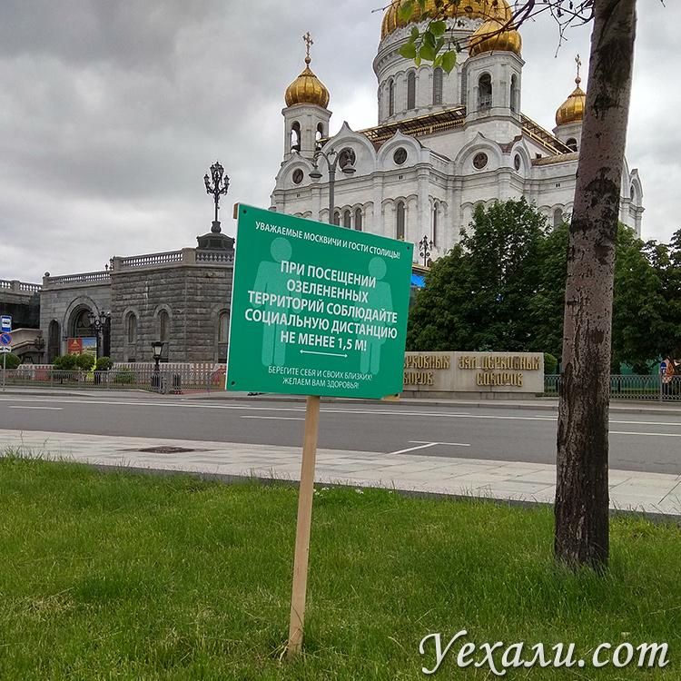 Москва, Храм Христа Спасителя. Режим самоизоляции.