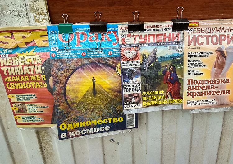 Газетный киоск в Московской области.