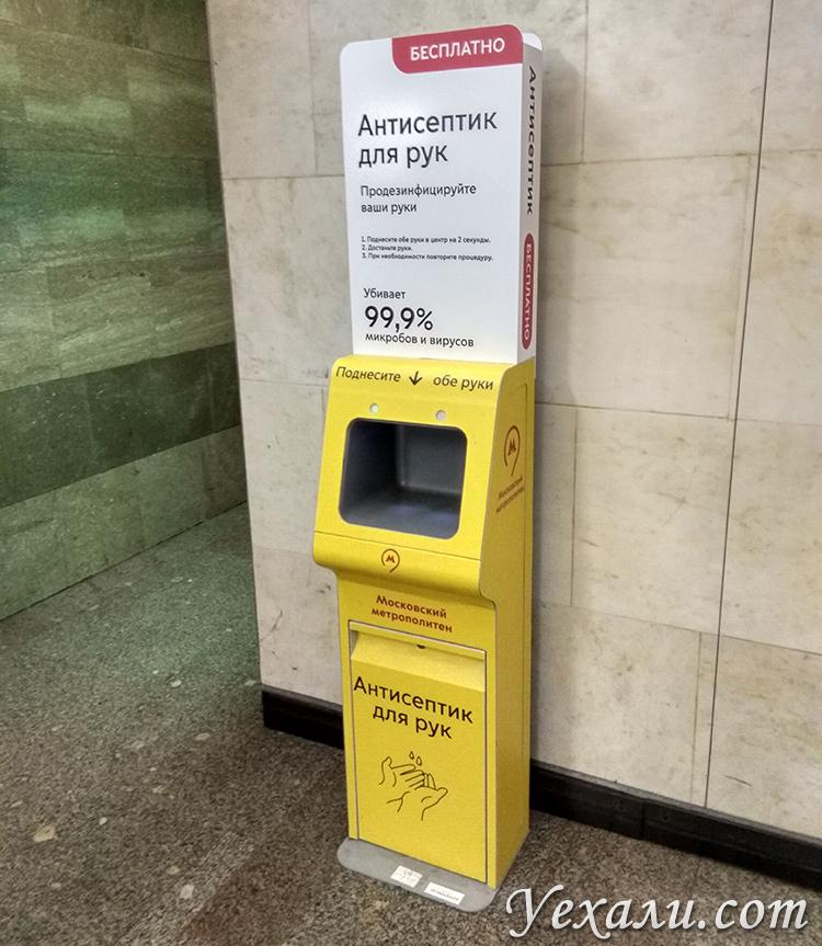 Антисептик для рук в московском метро.