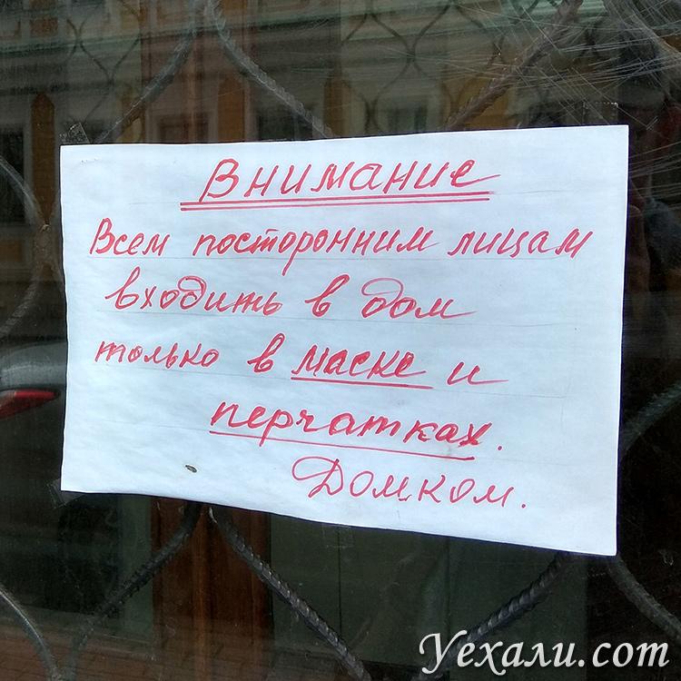 Москва, режим самоизоляции.