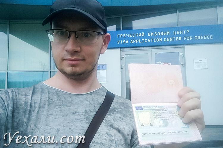 Получение шенгенской визы через визовый центр Греции в Москве.