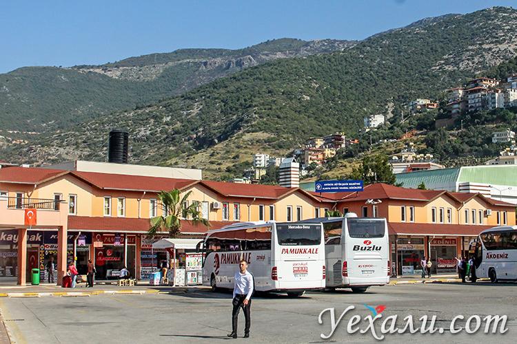 Автовокзал Алании, Турция.