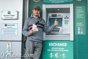 Где менять деньги в Турции: банкомат с обменом валют.
