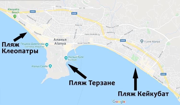 Карта пляжей Алании, Турция.