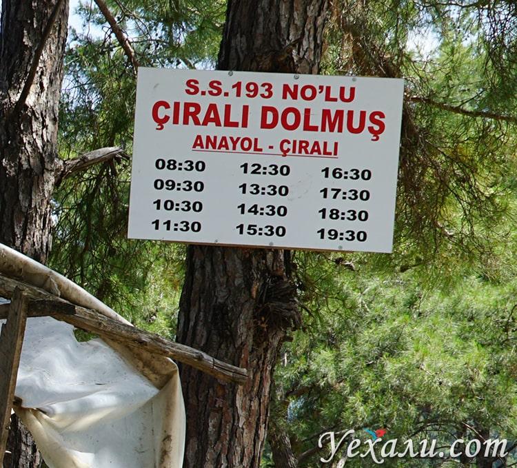 Расписание маршруток в Чиралы.