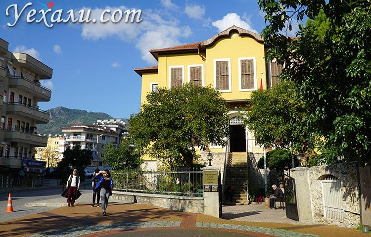 Дом-музей Ататюрка, Аланья, Турция.