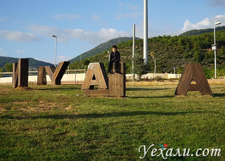 Парк около смотровой площадки I Love Alanya, Аланья, Турция.
