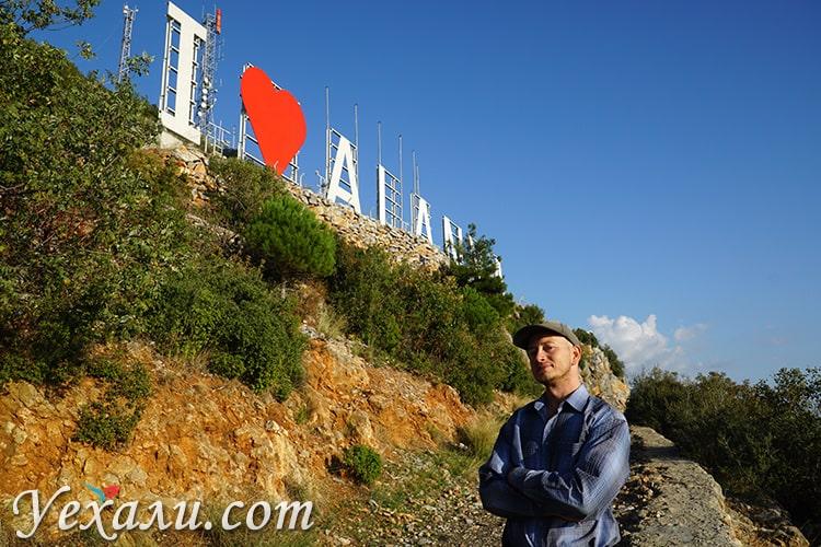 Смотровая площадка I Love Alanya в Алании, Турция.
