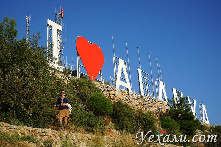 Буквы I Love Alanya, Алания, Турция.